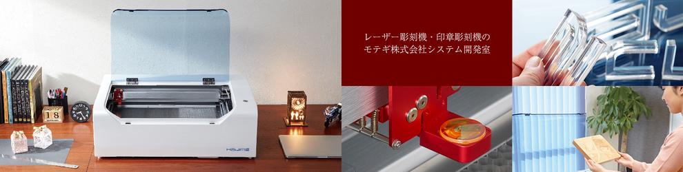 レーザー彫刻機・印章彫刻機械のモテギ株式会社システム開発室