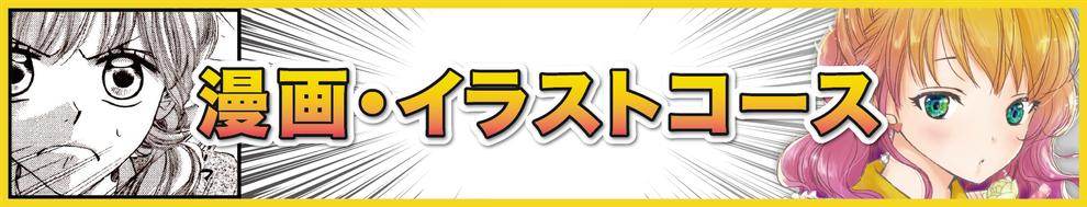 漫画・イラスト教室の堀江アートスクールの漫画・イラストコース