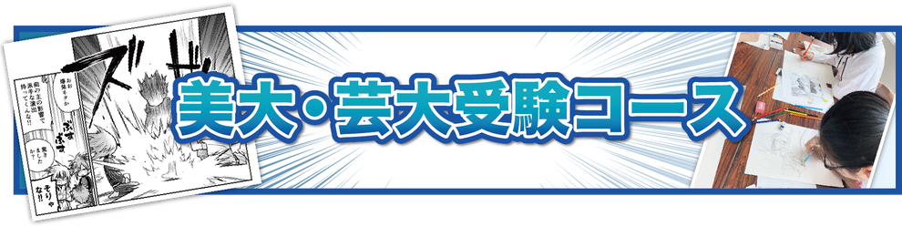 漫画・イラスト教室の堀江アートスクールの美大・芸大受験コース