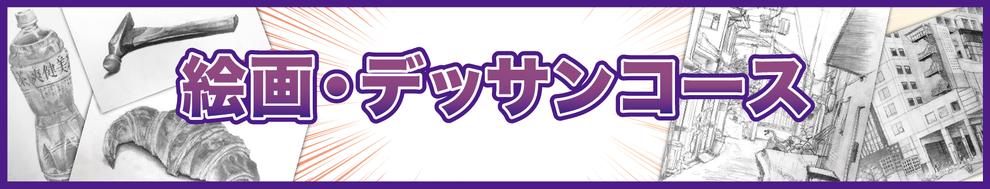漫画・イラスト教室の堀江アートスクールの絵画・デッサンコース
