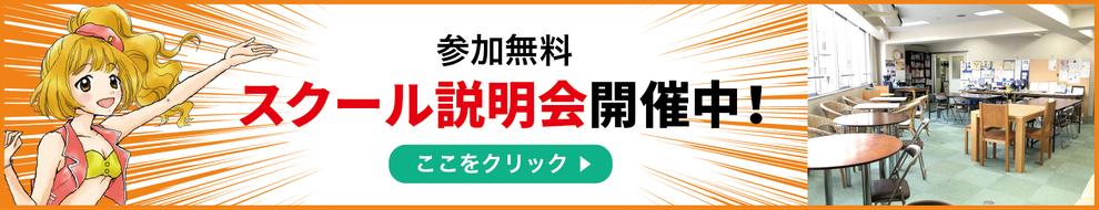 漫画・イラスト教室の堀江アートスクールの無料説明会