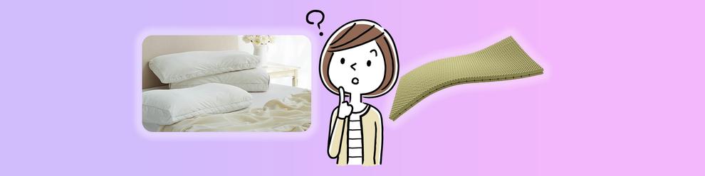 枕かマットレスかで悩む女性