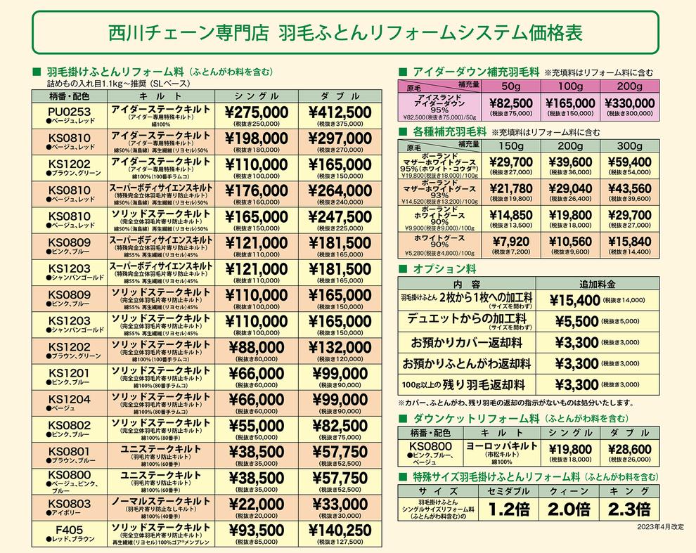 西川チェーン専門店 羽毛ふとんリフォームシステム価格表