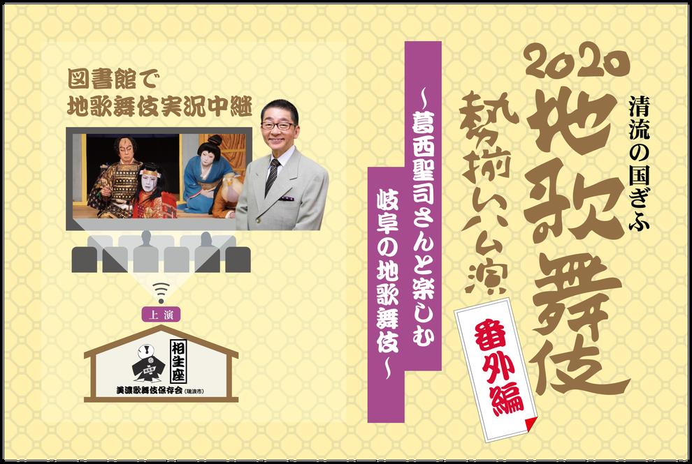 地歌舞伎 勢揃い公演 葛西聖司 美濃歌舞伎保存会