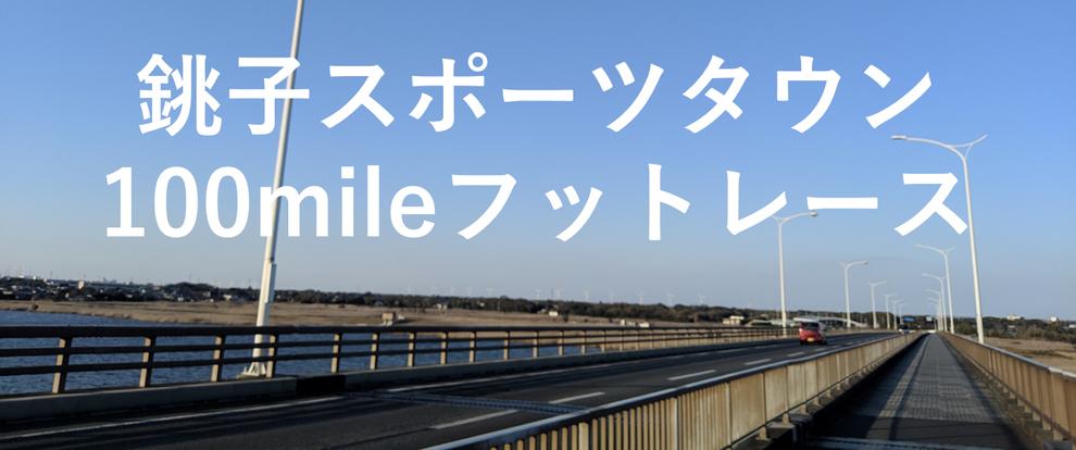 銚子スポーツタウン100mileフットレース