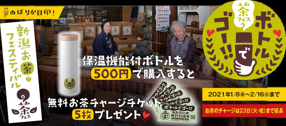 「にいがた茶旅〜ボトルでゴー!」は、「消費喚起・需要拡大プロジェクト」応援事業に採択されています。