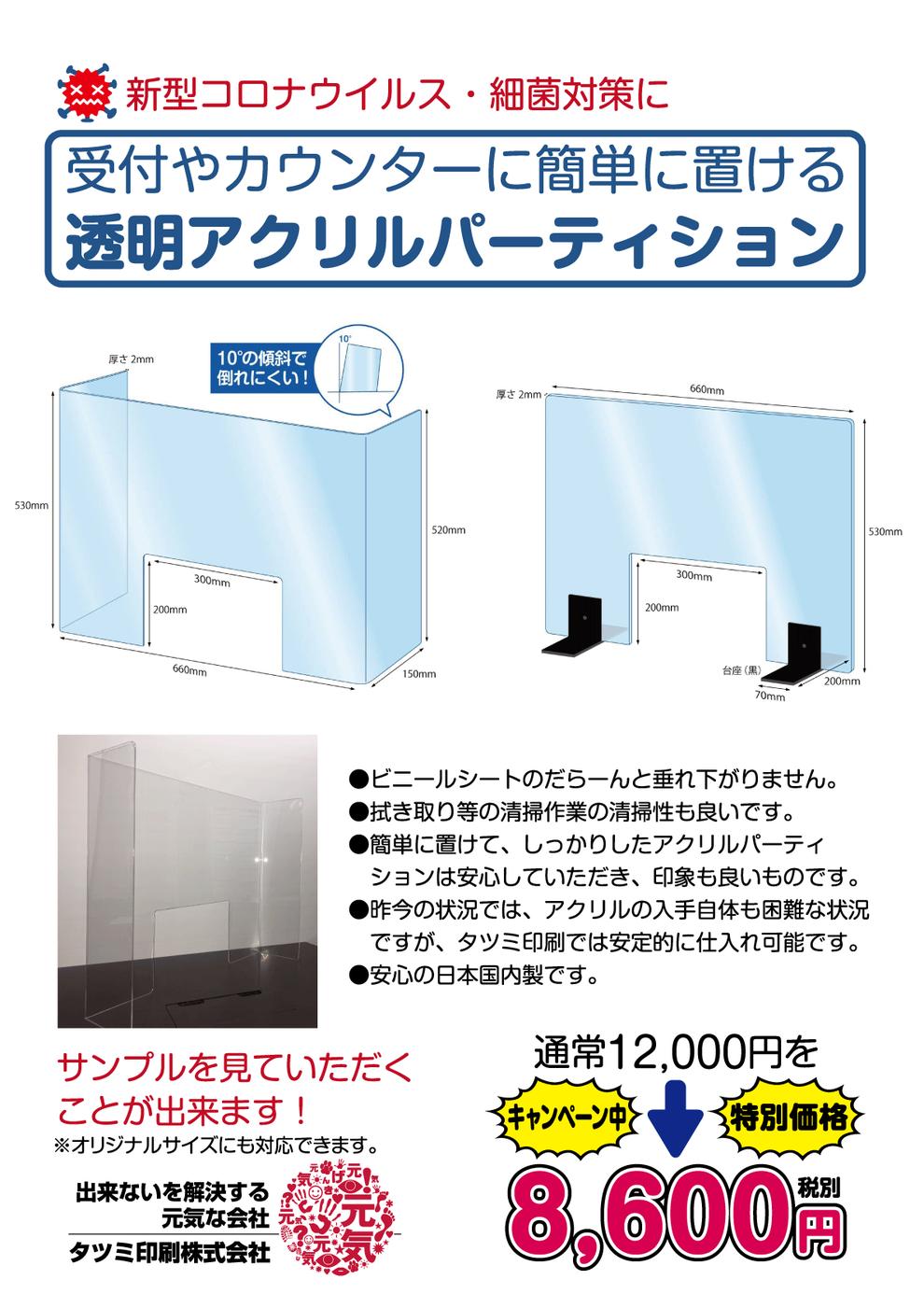 透明アクリルパーテーションが低価格でご提供可能です!