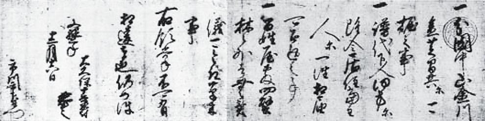 文禄2年(1593年)12月16日、徳川家康から大久保長安を通して授けられた朱印状(市川恒世氏所蔵)