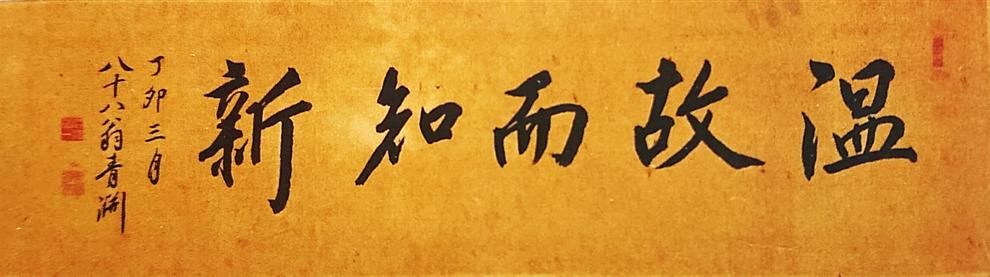 ※『埼玉県立歴史と民俗の博物館大河ドラマ特別展 青天を衝け 渋沢栄一のまなざし』パンフレットより