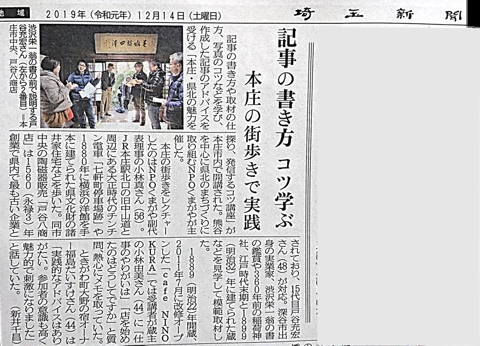 2019年12月14日(土)埼玉新聞の記事