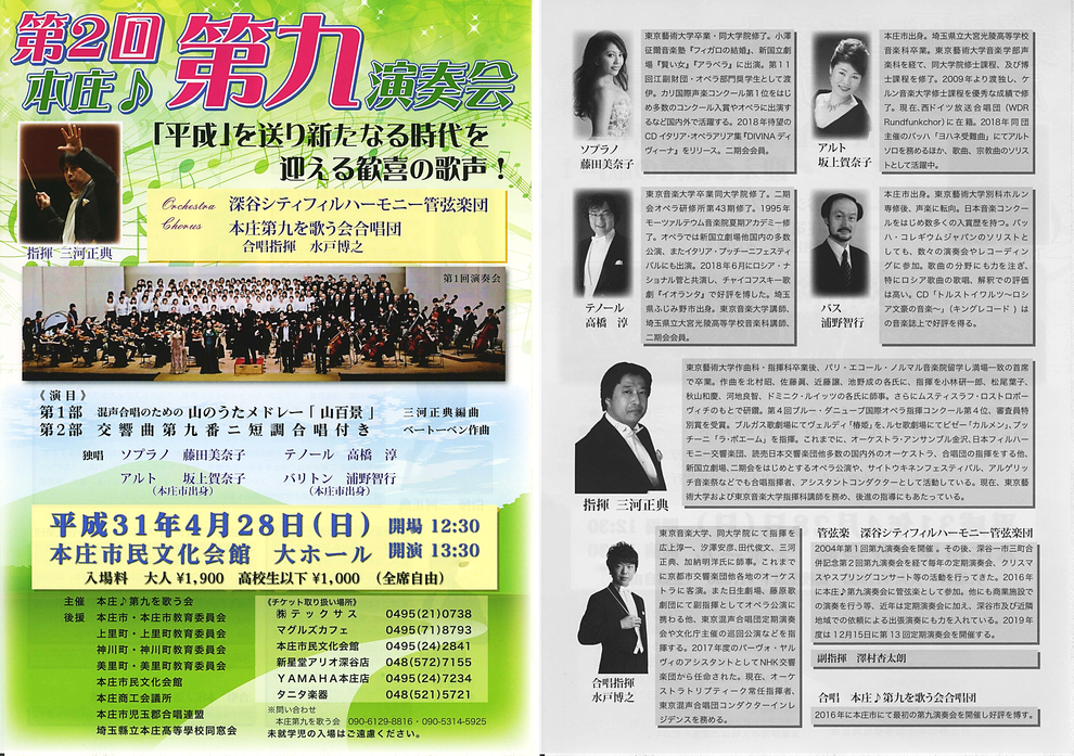 「第2回本庄♪第九演奏会」(2019年)パンフレット