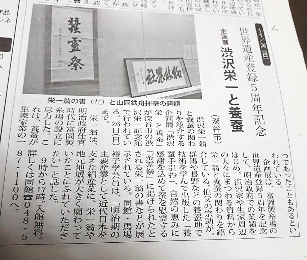 2020年1月10日「埼北よみうり」掲載の「渋沢栄一と養蚕企画展」の記事