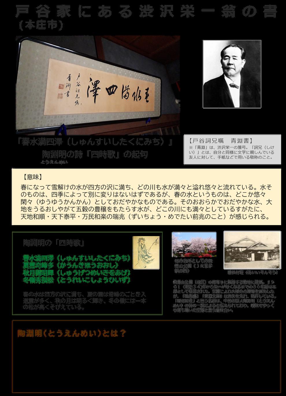 渋沢栄一の書についての説明画像