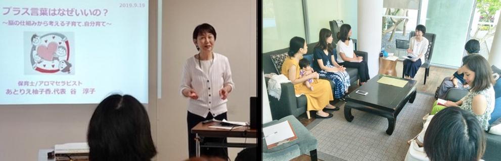 札幌市のあとりえ柚子香では、行政機関や、子育てグループ、家庭教育学級向けに子育てセミナーを開催しています。