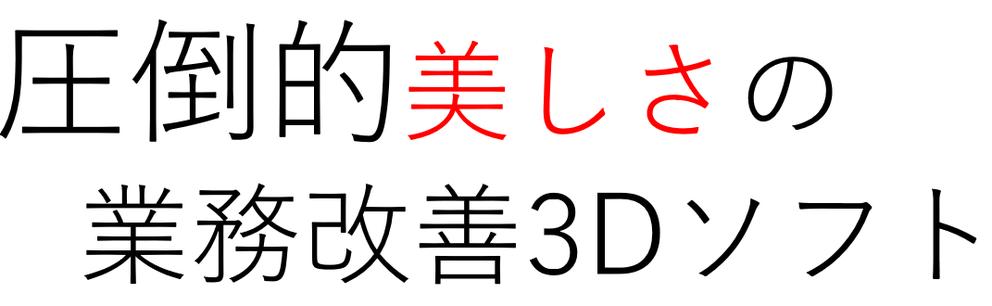 圧倒的美しさの業務改善3Dソフト Demo3D
