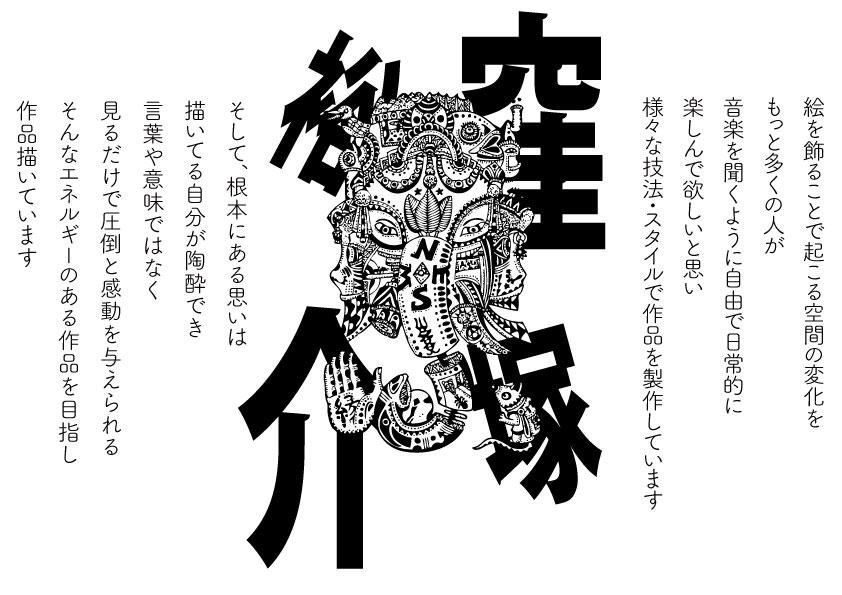 窪塚裕介のプロフィールのイラストです