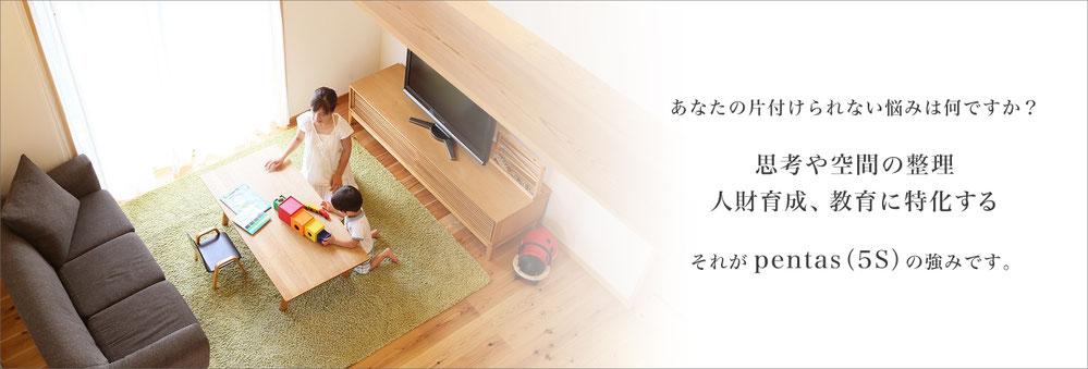 奈良大阪京都。片付けられない悩みを解決。思考や空間の整理、人財育成、教育、学習空間に特化。それがpentas(5S)整理収納アドバイザー中島亜季。