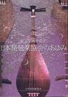 日本琵琶楽協会のあゆみ