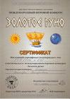 Сертификат Международного игрового конкурса 2011 г.