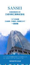 東栄工業会社案内パンフ表紙