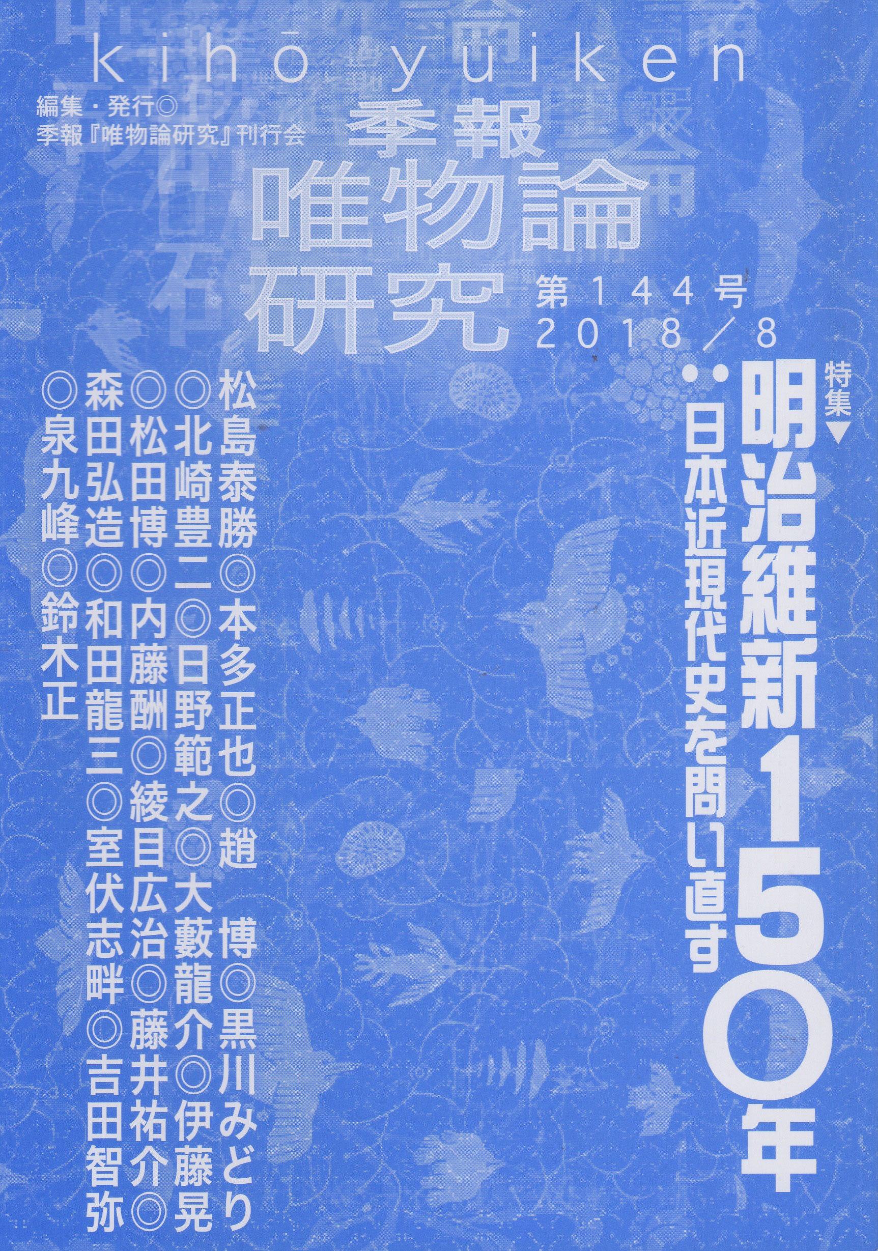 最近の刊行物から111〜 - kiho-y...