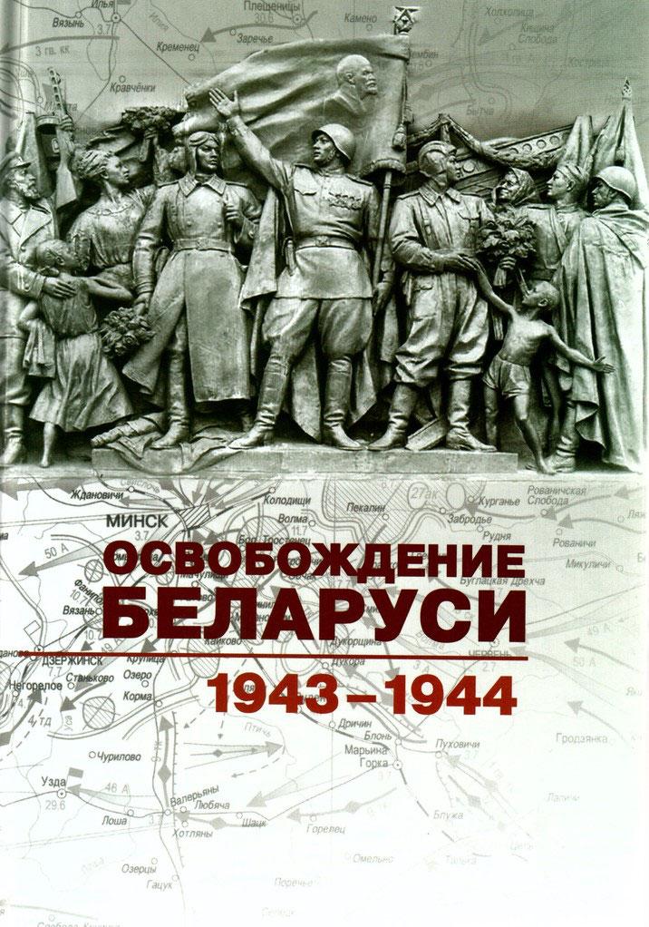 Картинки по запросу освобождение беларуси