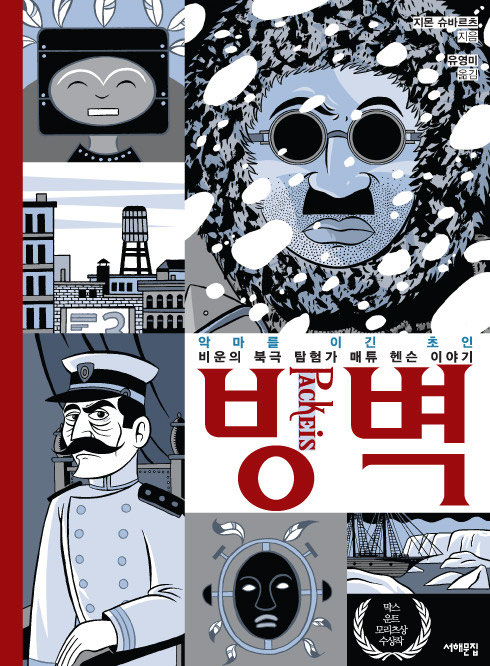 I'm very happy to announce that the south korean Booksea Publishing Company has released my graphic-novel Packeis under the korean title 빙벽.