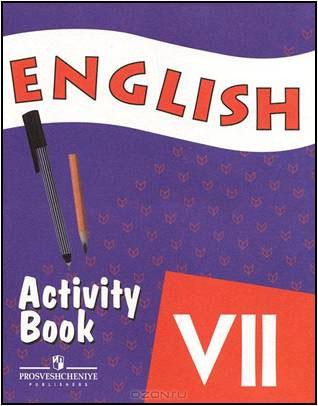 английский язык 7 класс ю