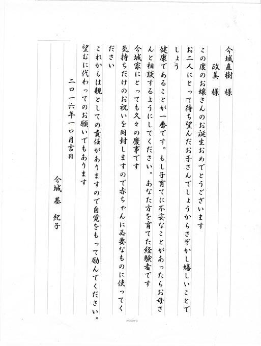 手紙の書き方 Sny Imajo Pcclass ページ