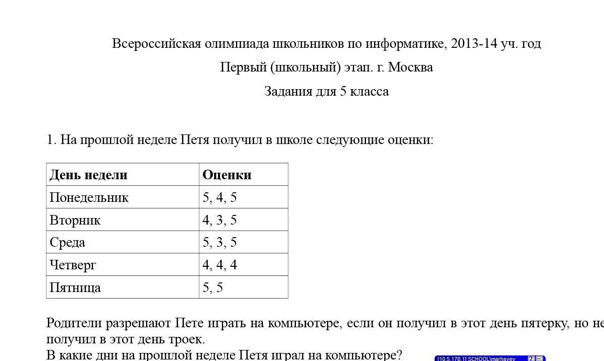 конкурс эврика 3-4 класс