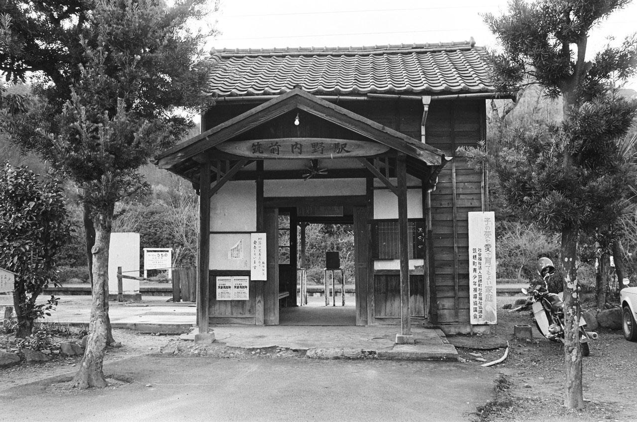 シリーズ2.昭和の駅 in 九州 筑...