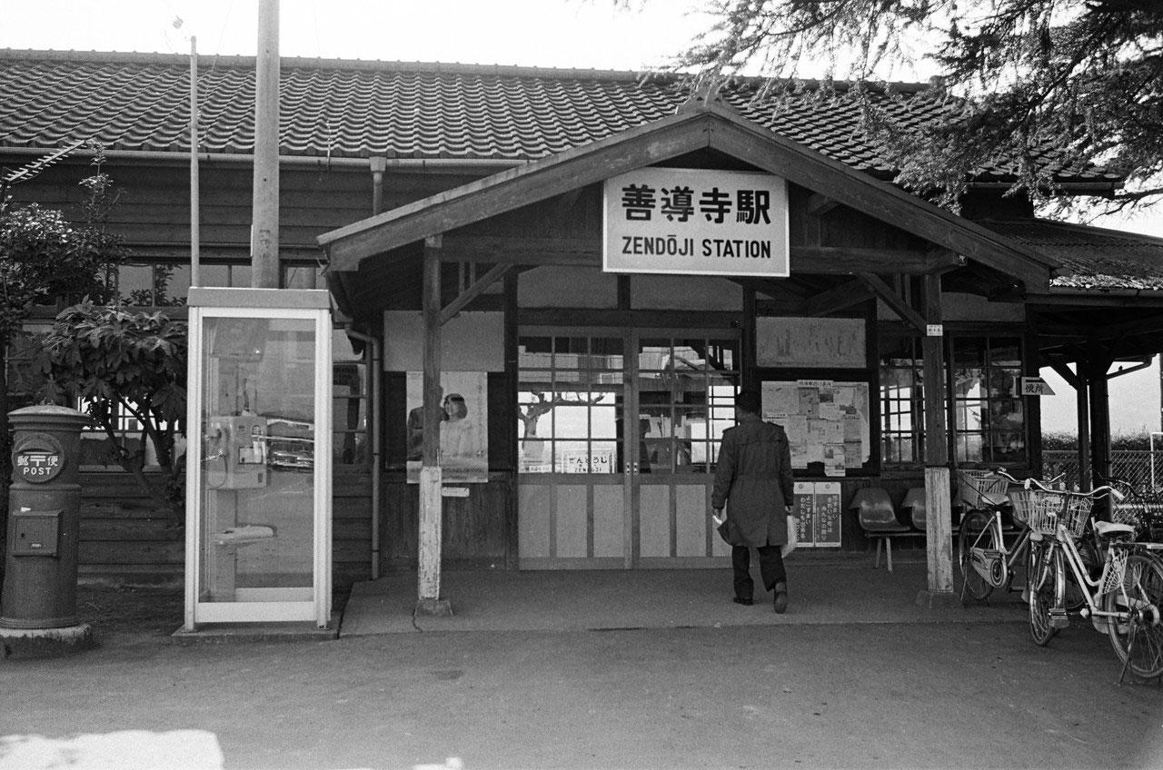 シリーズ2.昭和の駅 in 九州 善...
