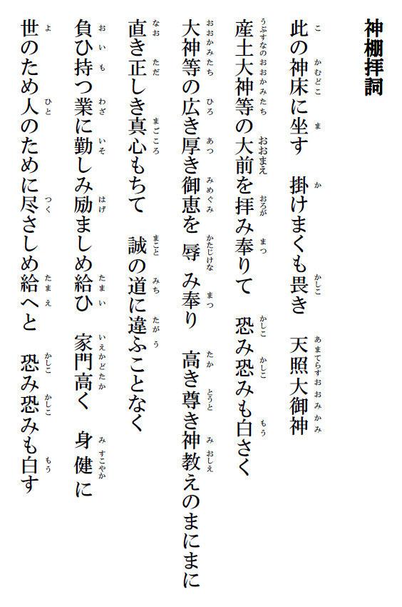 祝詞/神棚拝詞(かみだなはいし...