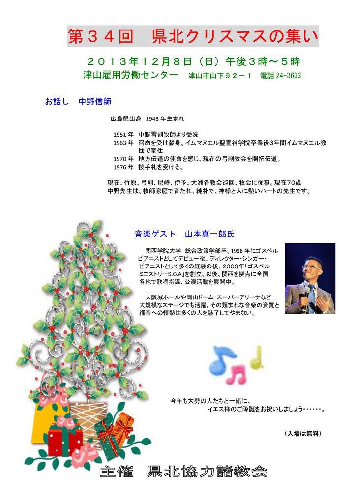 公演&ツアースケジュール(2013...