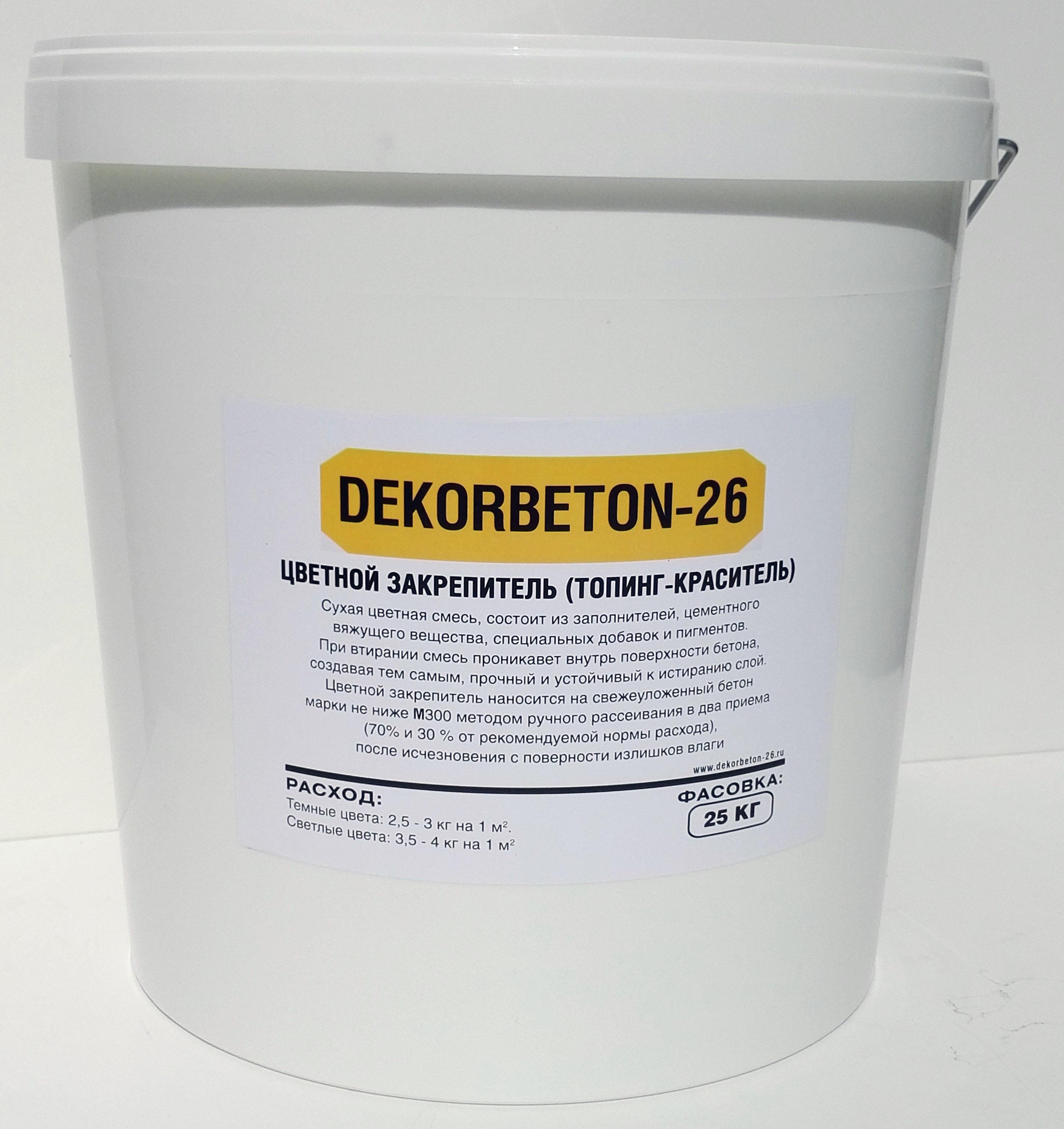 Цветной отвердитель для печатного бетона купить купить штампы для бетона в рязани