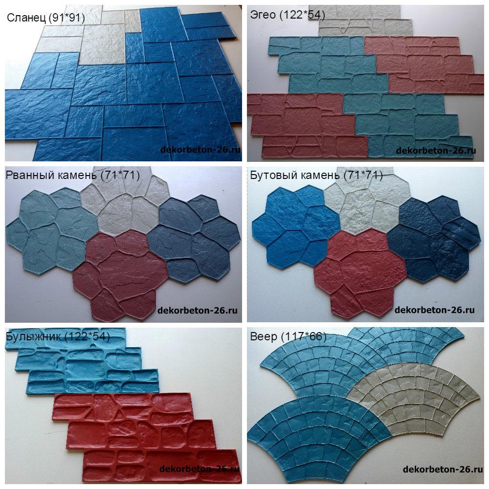 Печатная форма для бетона купить строительные растворы сухие смеси