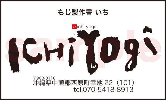 沖縄で筆文字名刺デザインの創作 沖縄で結婚祝いなどの