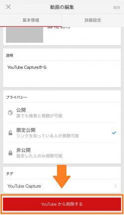投稿 仕方 youtube