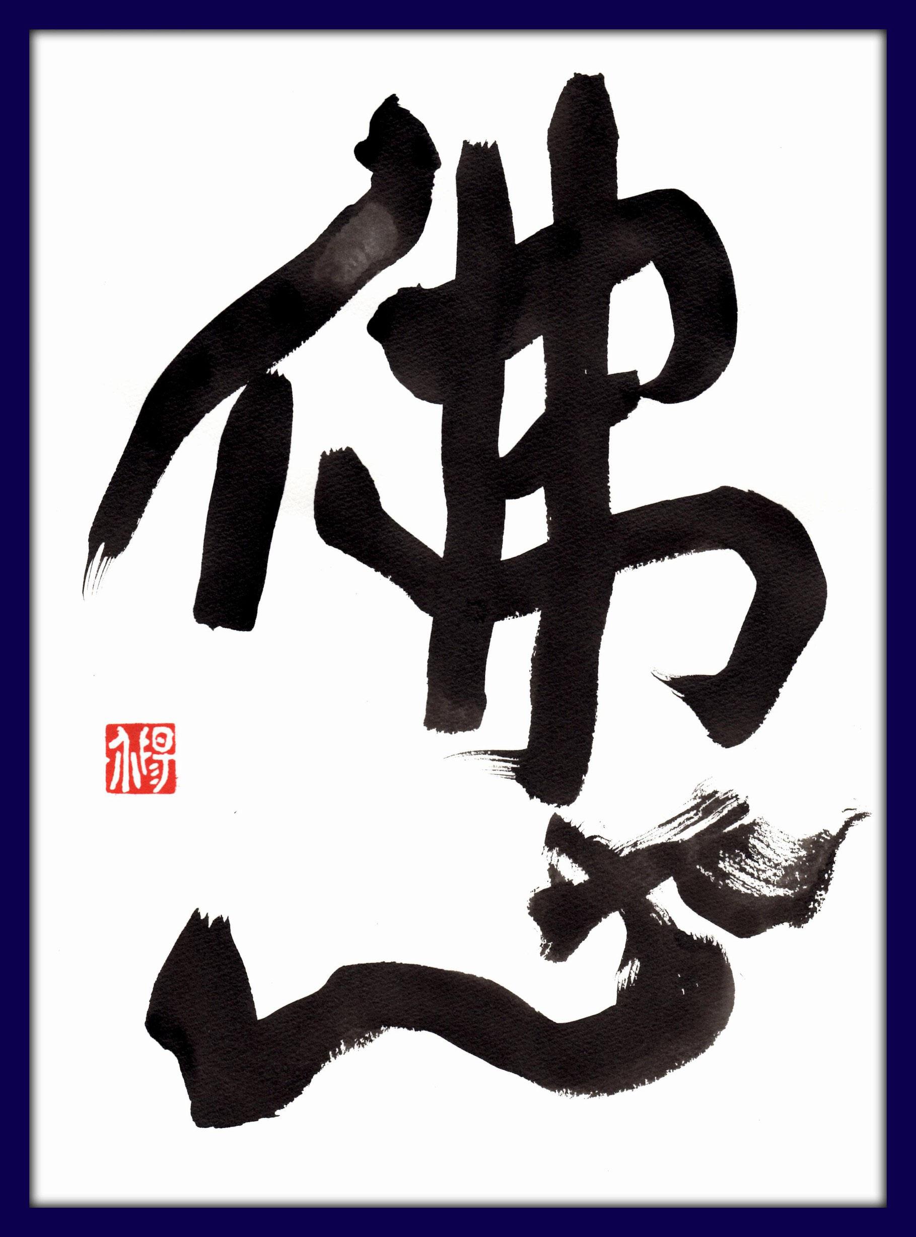 仏心(4) - 須田陽介 Yosuke Suda...