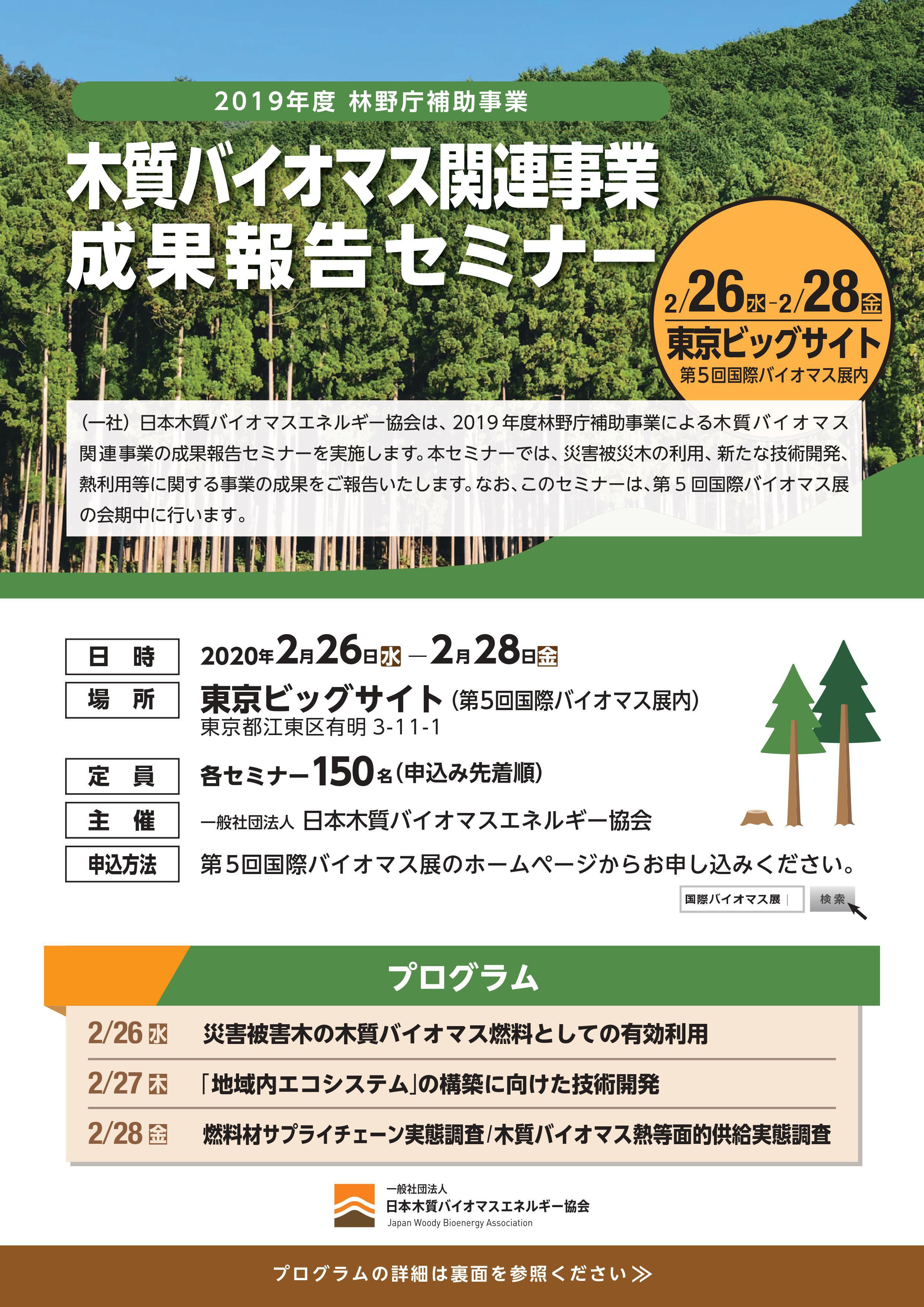 日本 木質 バイオマス エネルギー 協会