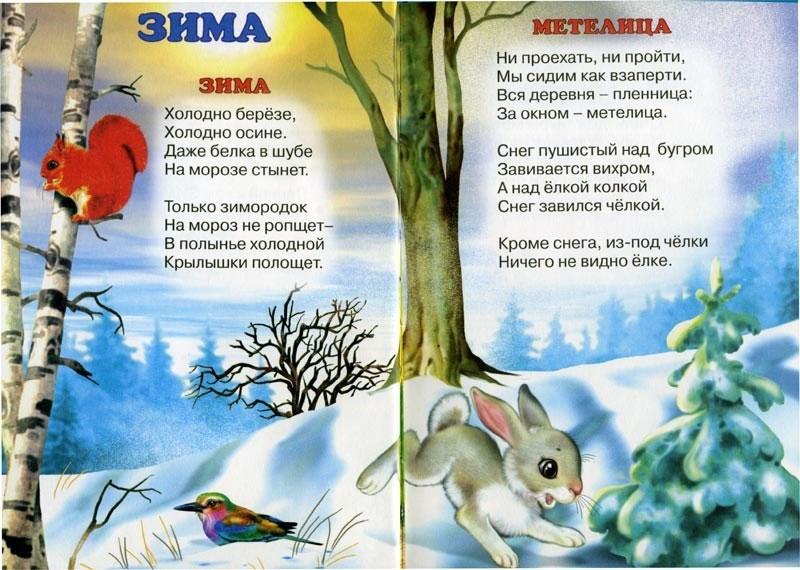 читать детские стихи с картинками