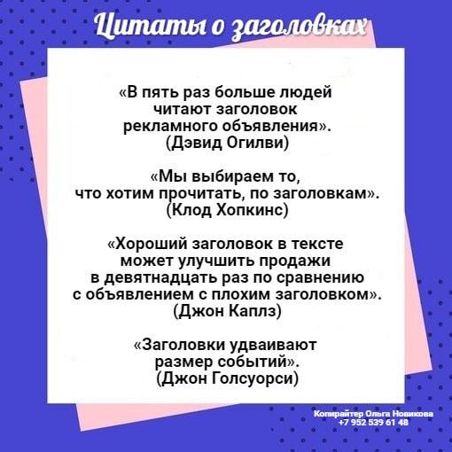 a2f3b45bda4f Как написать продающее рекламное объявление - Сайт копирайтера Ольги ...