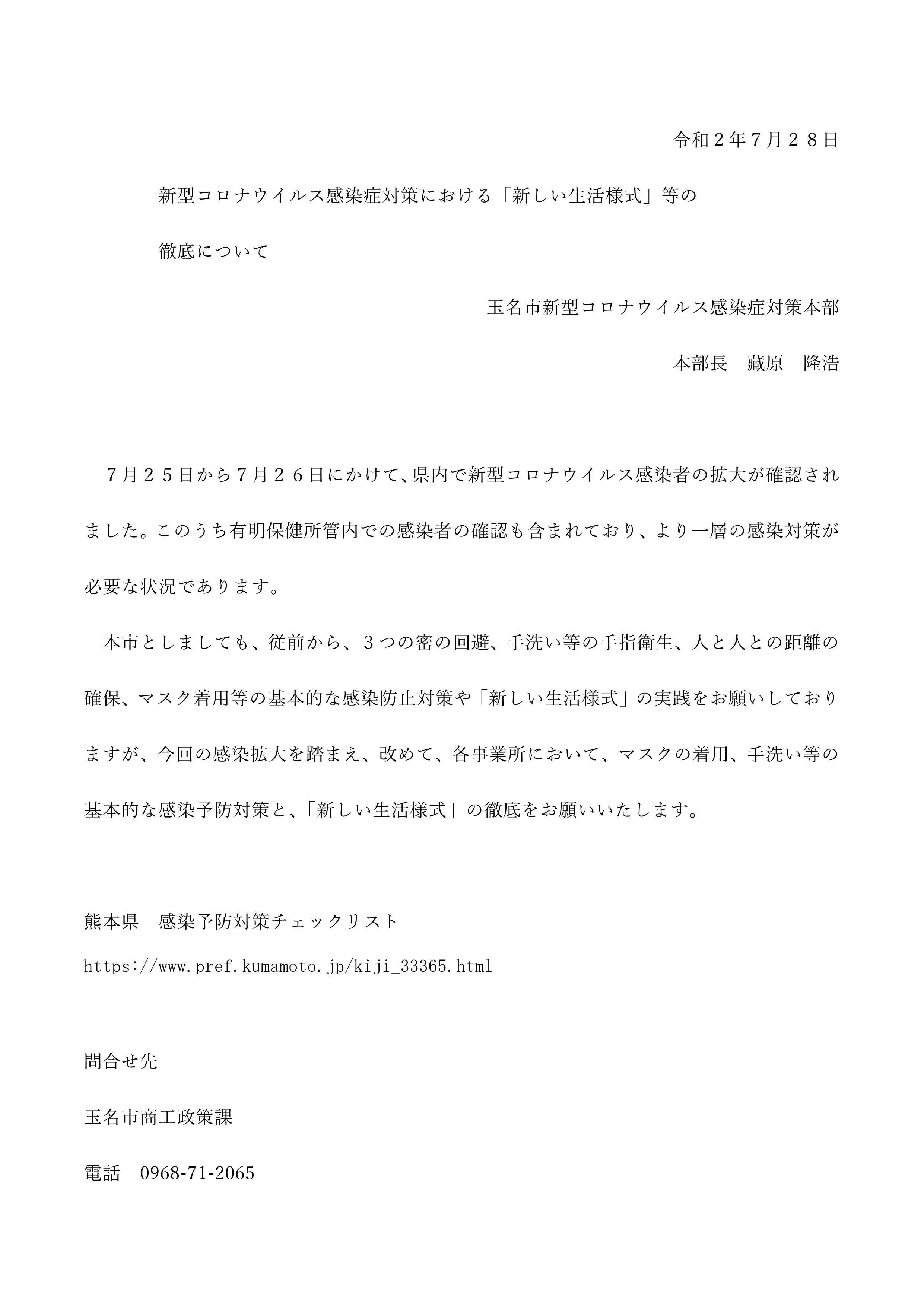 保健所 熊本 県 有明