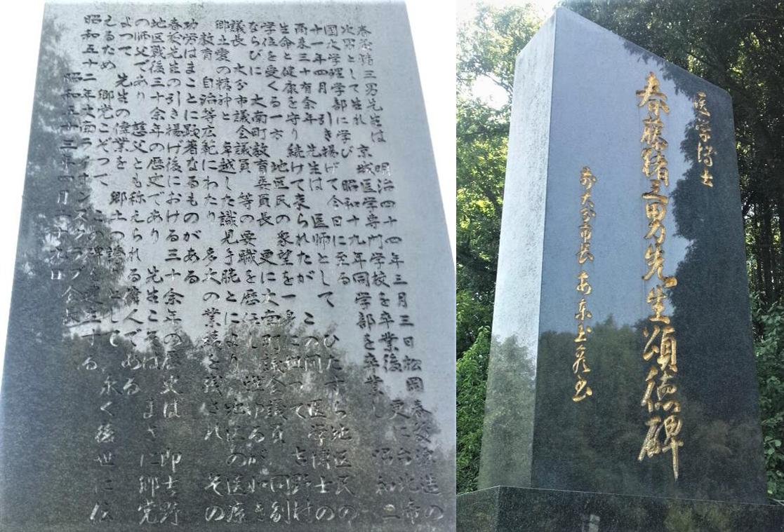 吉野村の春藤猪三男先生の思い出...
