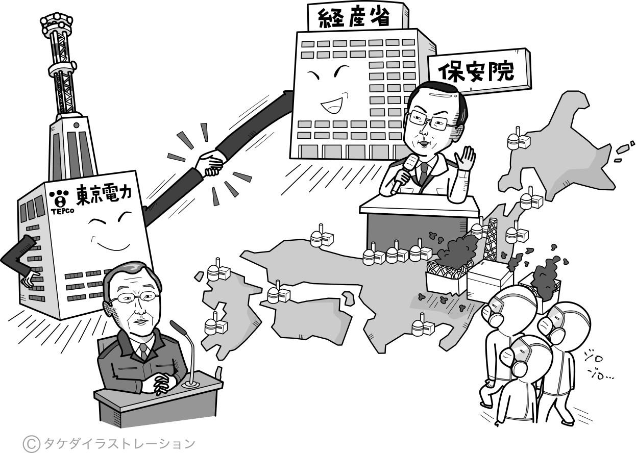 マガジンx 11年08月号 日本はなぜ原発大国となったのか 記事 挿絵