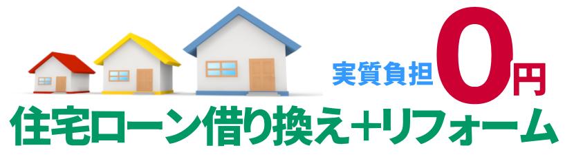 住宅ローン借り換えゼロ円リフォーム写真