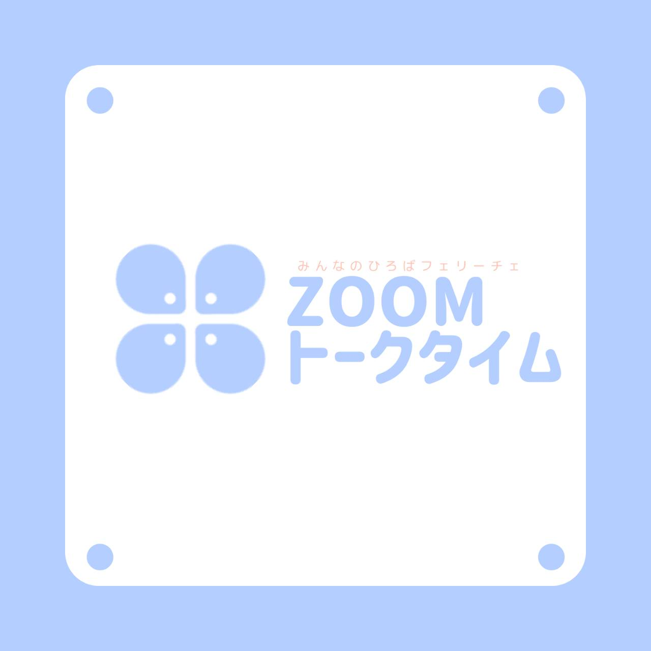 ★NEW★ZOOMトークタイム