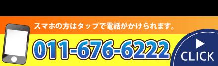 スマホの方はタップで電話がかけられます。電話番号011-676-6222