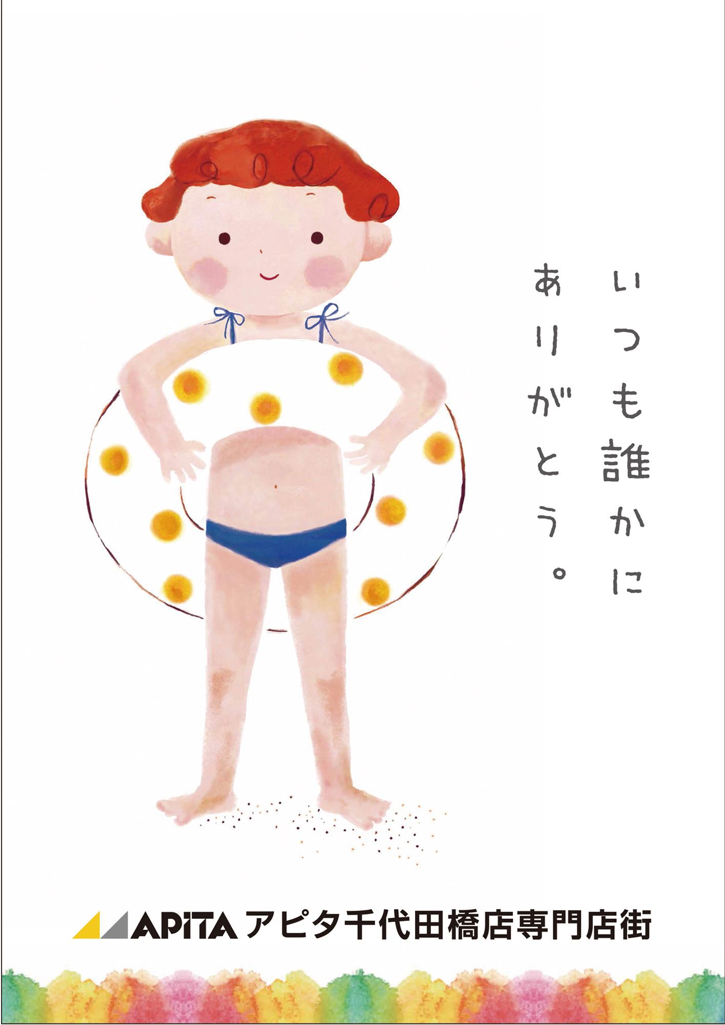 (株)ユニー apita千代田橋店店内タペストリ