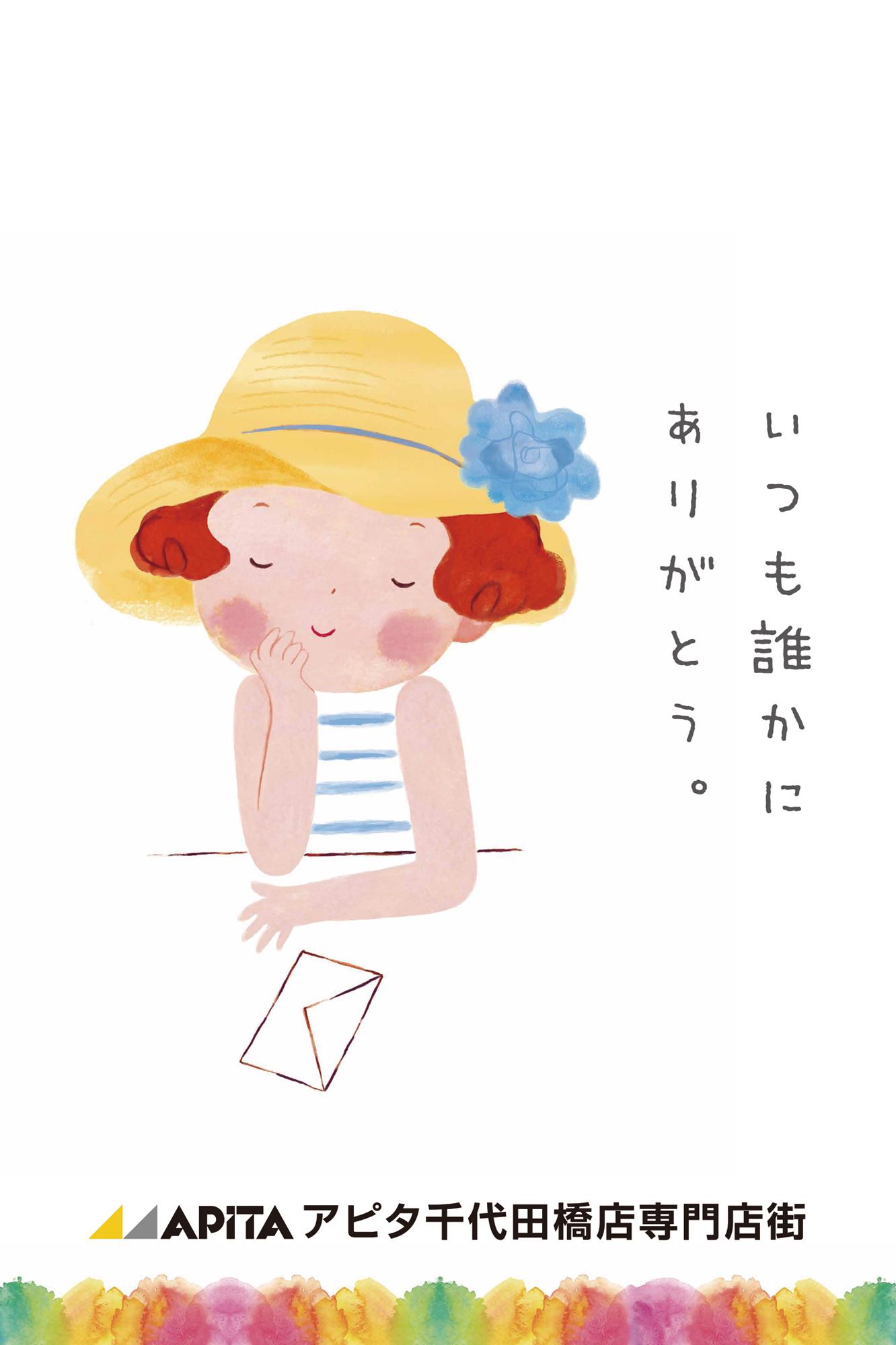(株)ユニー apita千代田橋店店内タペストリー